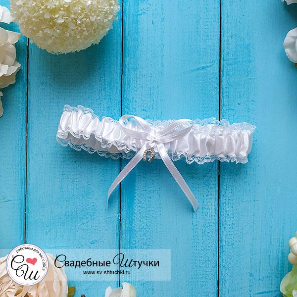 Подвязка для невесты Нежная (белый)