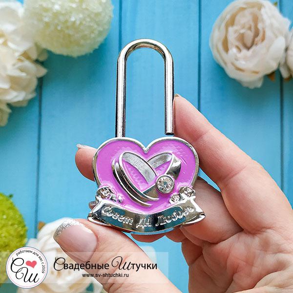 Свадебный замочек Обручальные кольца (пурпурный)