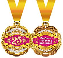 """Медаль """"25 лет, Серебряная свадьба"""""""