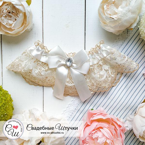Подвязка для невесты Винтажный шик (айвори)