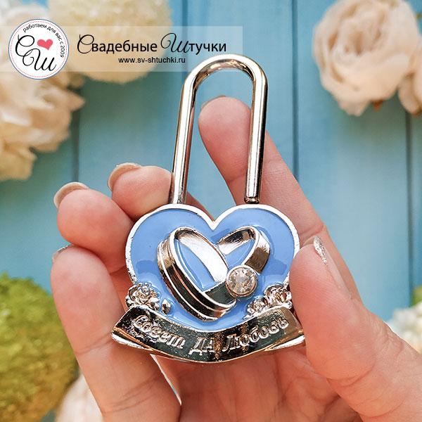 Свадебный замочек Обручальные кольца (голубой)