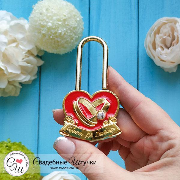 Свадебный замочек Обручальные кольца (красный)