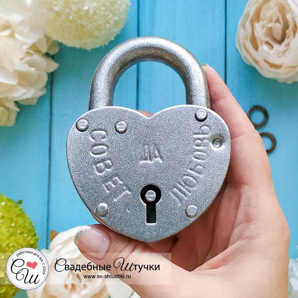 Замочек-сердце большой Совет да любовь (серебро)