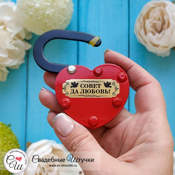 Свадебный замочек Совет да любовь! (без ключей) (красный)