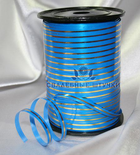 Оформительская лента (цена за метр) (сине-золотой)
