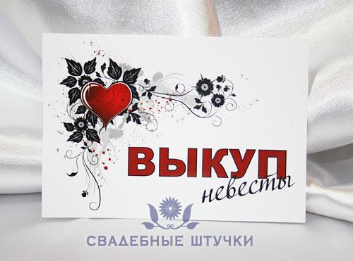 """Карточка для выкупа """"Модерн"""""""