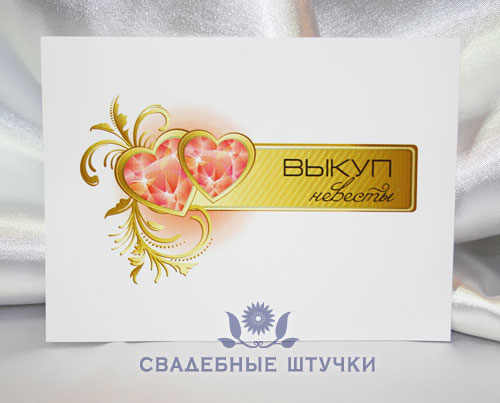 "Карточка для выкупа ""Элегантная"""