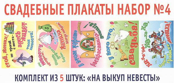 Плакаты для выкупа  нарисовать