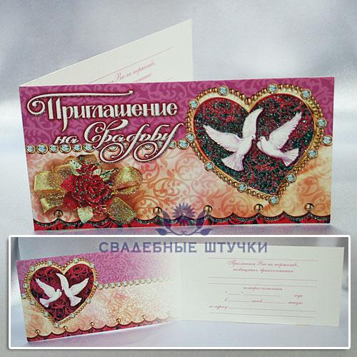 """Свадебное приглашение """"Роза и голуби"""""""