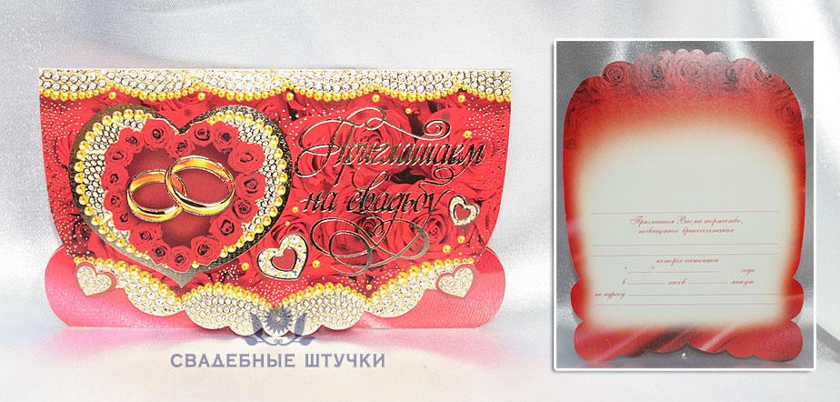 """Свадебное приглашение """"Сердце и кольца"""""""