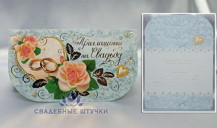 """Свадебное приглашение """"Кремовая роза"""""""