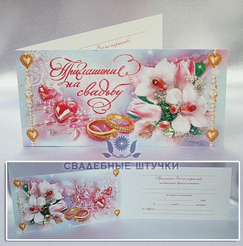 """Свадебное приглашение """"Букет орхидей"""""""