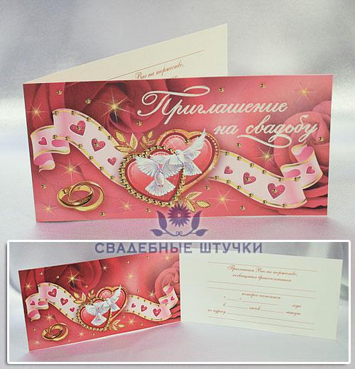 """Свадебное приглашение """"Свадебная лента"""""""
