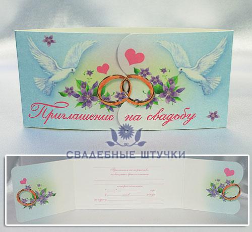 """Свадебное приглашение """"Притяжение"""""""