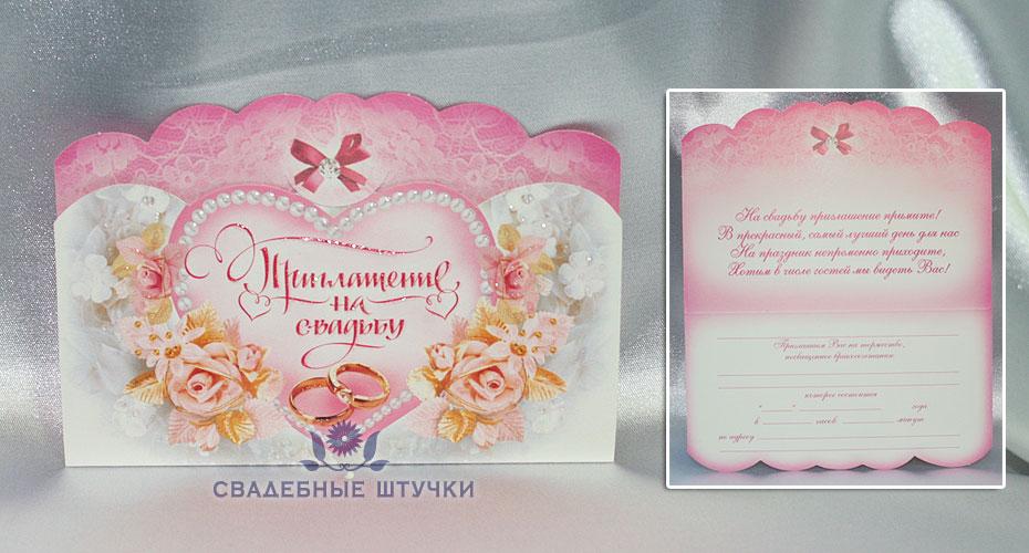 """Свадебное приглашение """"Сердце и розы"""""""