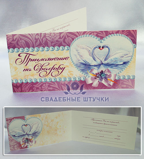 """Свадебное приглашение """"Влюбленные лебеди"""""""