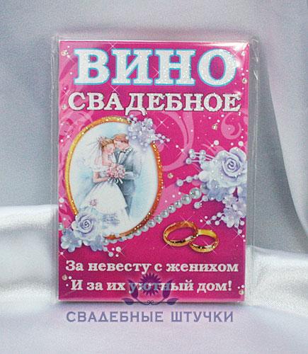 """Наклейка на бутылку """"Вино свадебное"""""""
