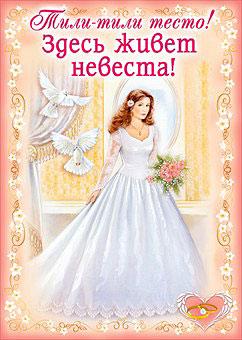 Тили-тили тесто здесь живет невеста плакат