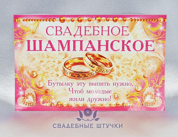 Поздравление свадьба на бутылку