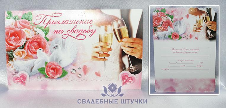 """Свадебное приглашение """"Шампанское"""""""