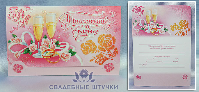 """Свадебное приглашение """"Брызги шампанского"""""""