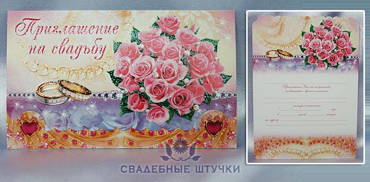 """Свадебное приглашение """"Букет роз"""""""