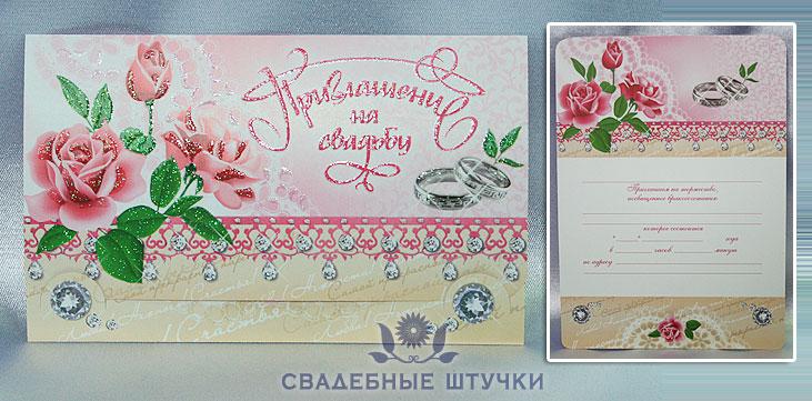 """Свадебное приглашение """"Три розы"""""""
