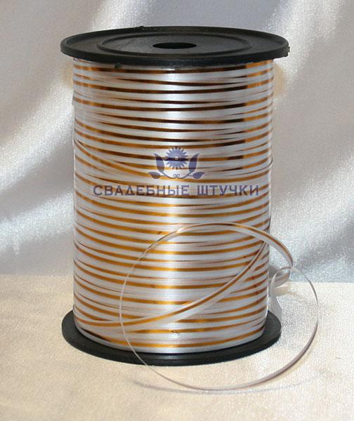 Оформительская лента (цена за метр) (бело-золотой)