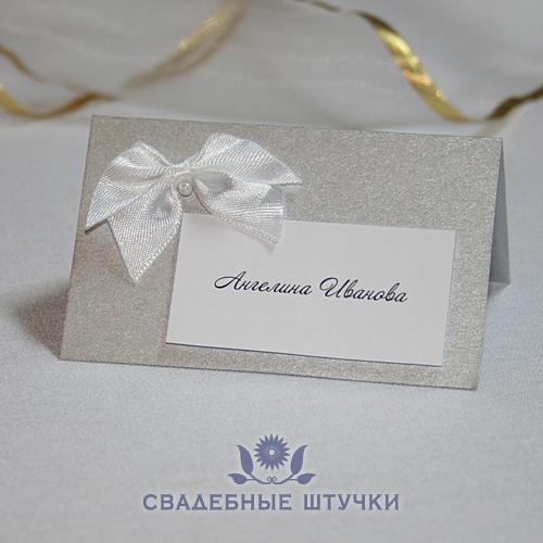 """Банкетная карточка для гостей """"Бантик"""""""
