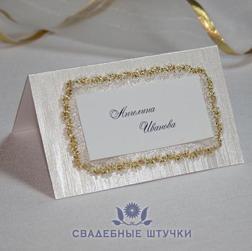 """Банкетная карточка для гостей """"Золотой гость"""""""