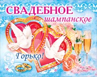 """Наклейка на бутылку """"Свадебное шампанское""""  (Горько!)"""