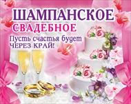 """Наклейка на бутылку """"Свадебное шампанское"""" (Чаша через край)"""