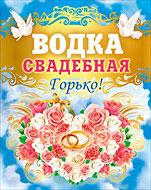 """Наклейка на бутылку """"Водка свадебная"""" (Горько!)"""