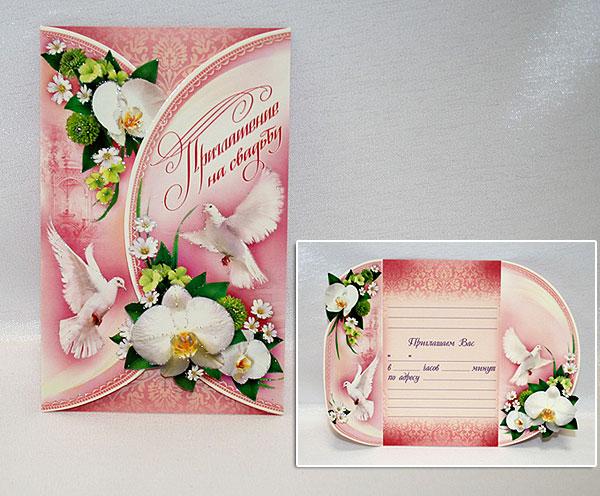 """Свадебное приглашение """"Голуби и орхидеи"""""""