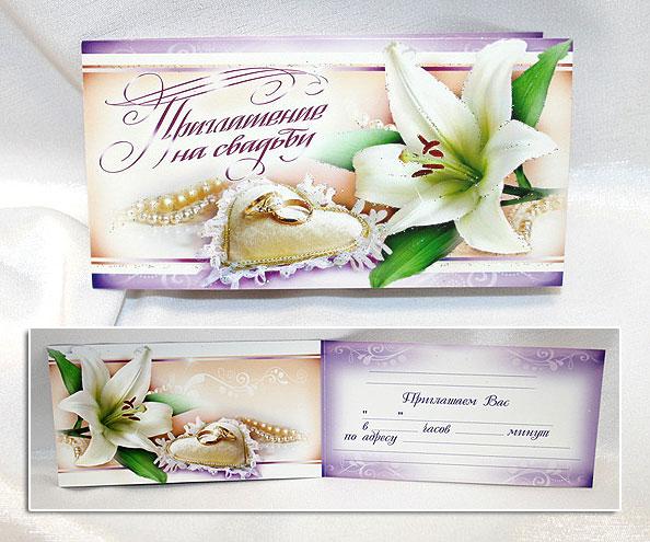 """Свадебное приглашение """"Лилия"""""""