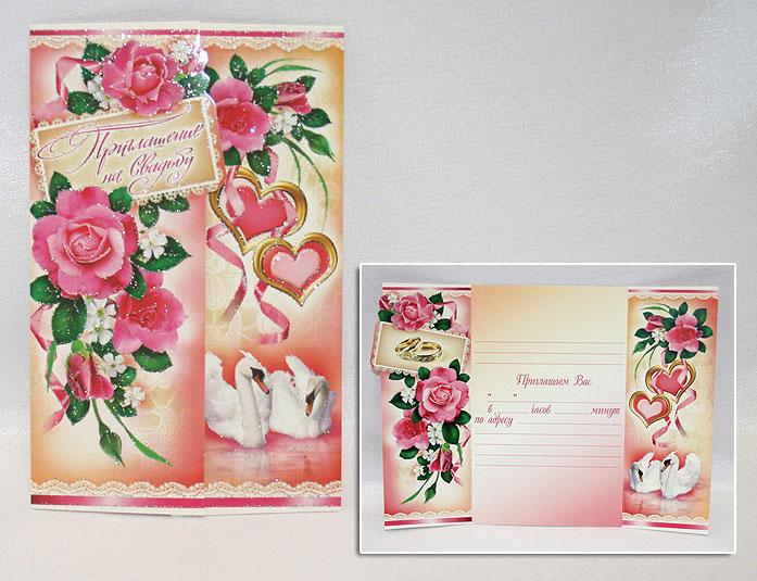 """Свадебное приглашение """"Сердца и лебеди"""""""