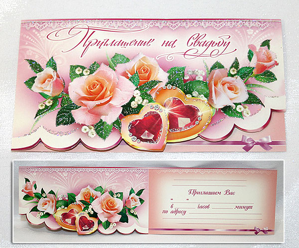 """Свадебное приглашение """"Сердца и розы"""""""