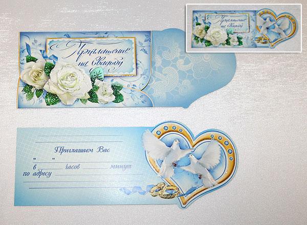 """Свадебное приглашение """"Сердце с голубями"""""""