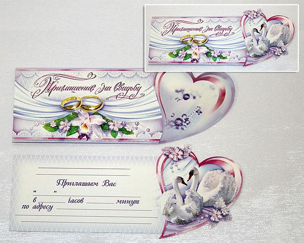 """Свадебное приглашение """"Сердце с лебедями"""""""