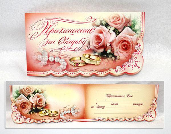 """Свадебное приглашение """"Узор"""" (розы)"""