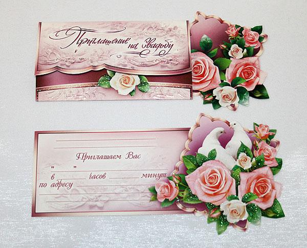 """Свадебное приглашение """"Фантазия"""""""