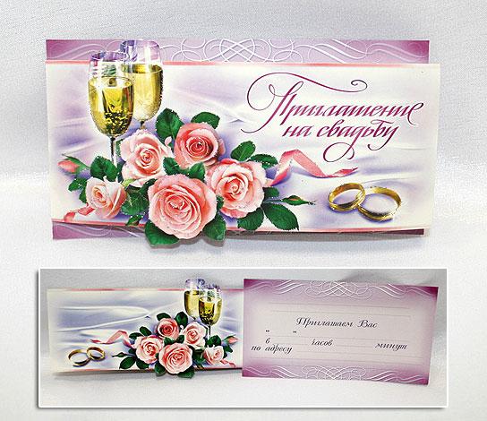 """Свадебное приглашение """"Шампанское и розы"""""""