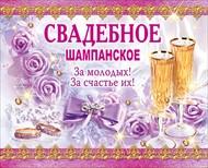 """Наклейка на бутылку """"Свадебное шампанское"""""""