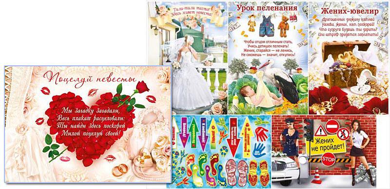 Конкурс на выкуп невесты с пеленанием