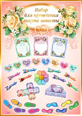 Набор конкурсов для выкупа невесты № 2