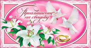 """Свадебное приглашение """"Лилии и голуби"""""""