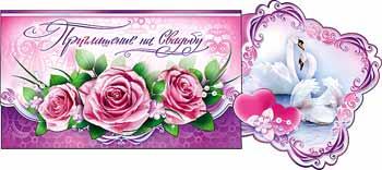 """Свадебное приглашение """"Лебеди и розы"""""""