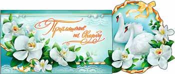 """Свадебное приглашение """"Лебеди и орхидеи"""""""
