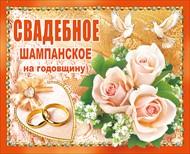 """""""Годовщина свадьбы"""" - наклейка на шампанское"""
