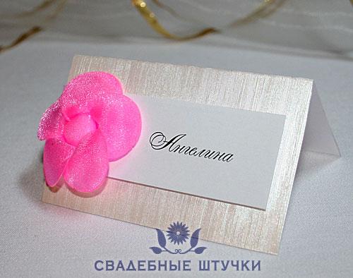 """Банкетная карточка для гостей на свадьбу """"Розочка"""""""